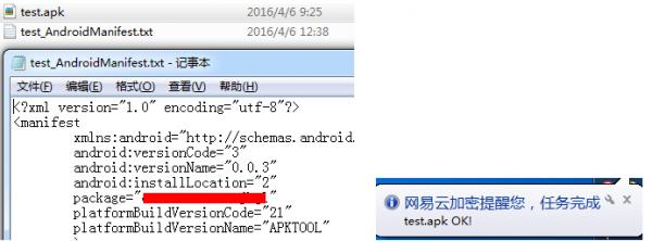 A、*.apk文件
