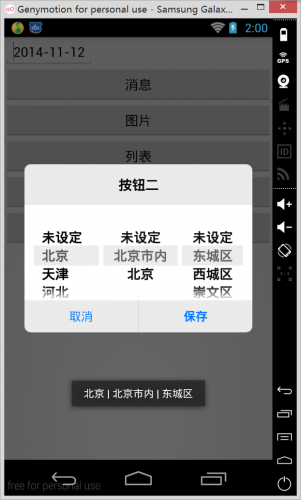 android仿IOS弹出提示,选择日期,地区,三级联动