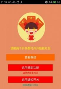 Android微信抢红包源码