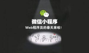 张小龙首次全面阐述小程序,定档1月9日上线(内附演讲全文),demo源码下载